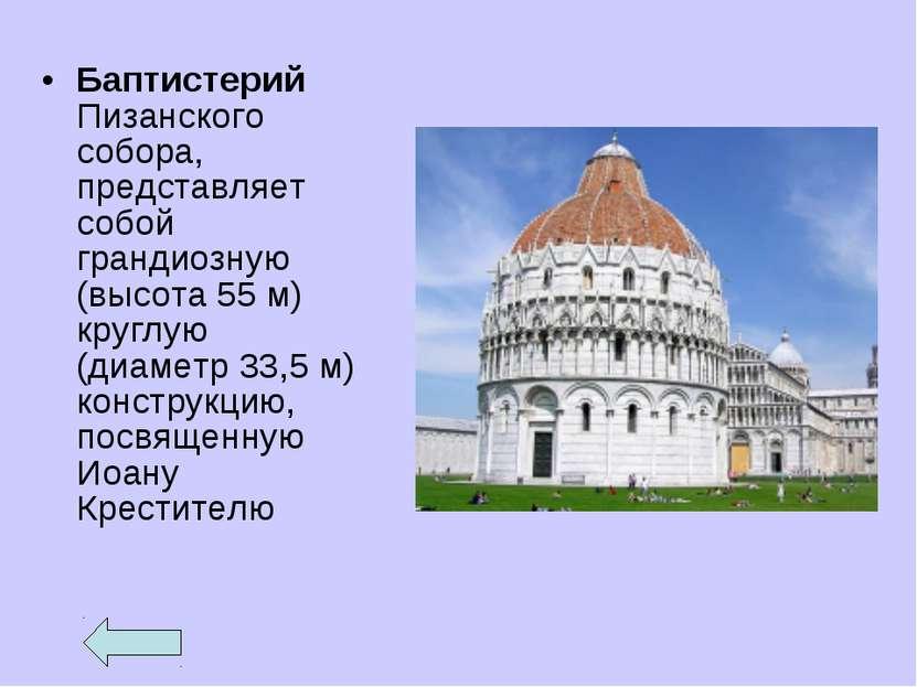 Баптистерий Пизанского собора, представляет собой грандиозную (высота 55 м) к...