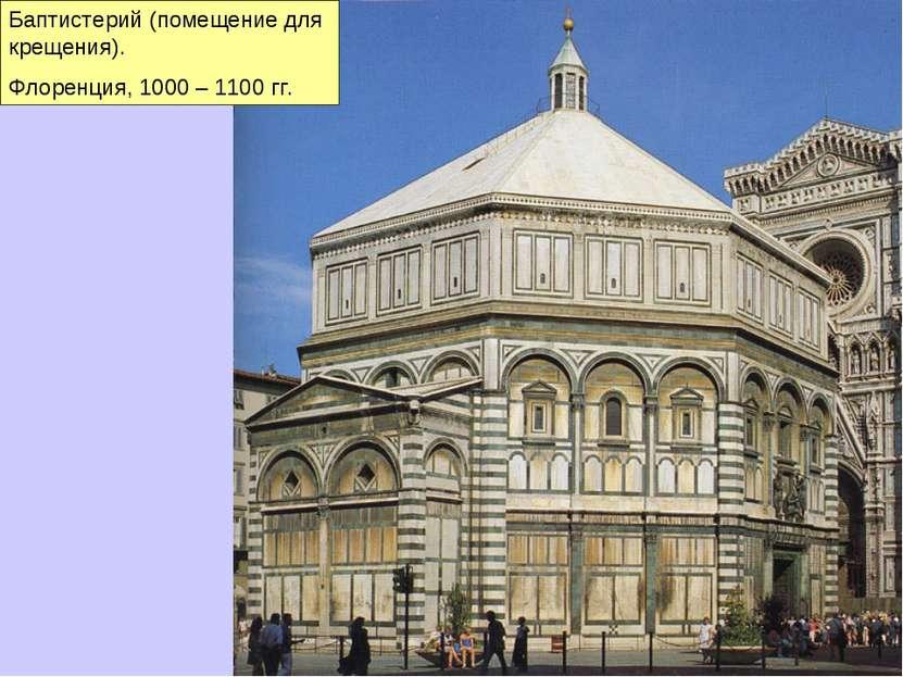 Баптистерий (помещение для крещения). Флоренция, 1000 – 1100 гг.