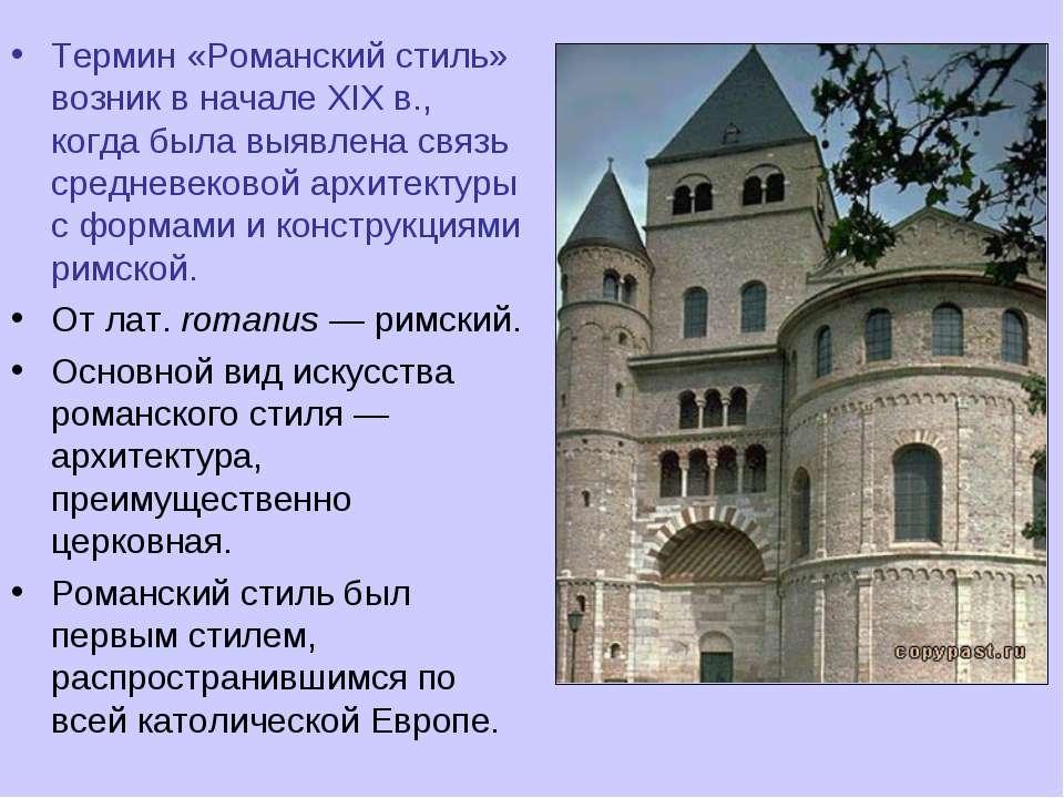 Термин «Романский стиль» возник в начале XIX в., когда была выявлена связь ср...