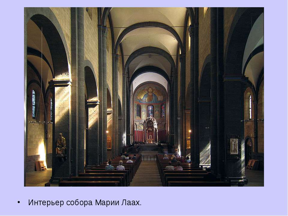 Интерьер собора Марии Лаах.