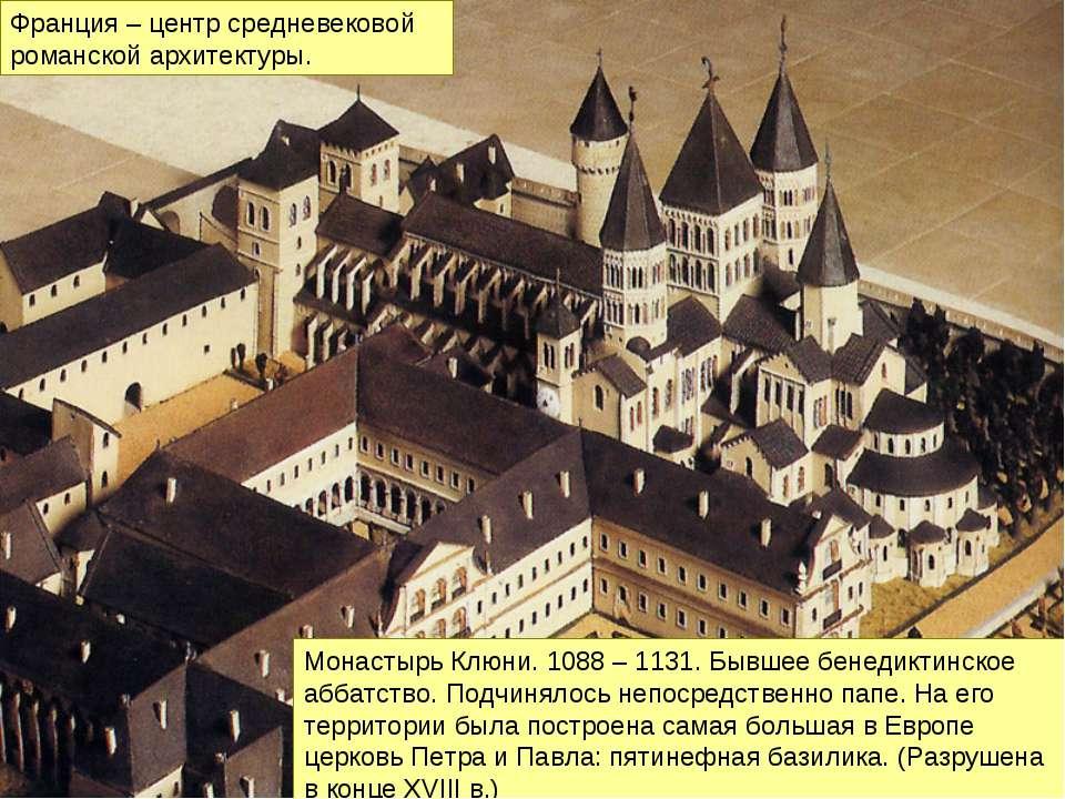 Монастырь Клюни. 1088 – 1131. Бывшее бенедиктинское аббатство. Подчинялось не...