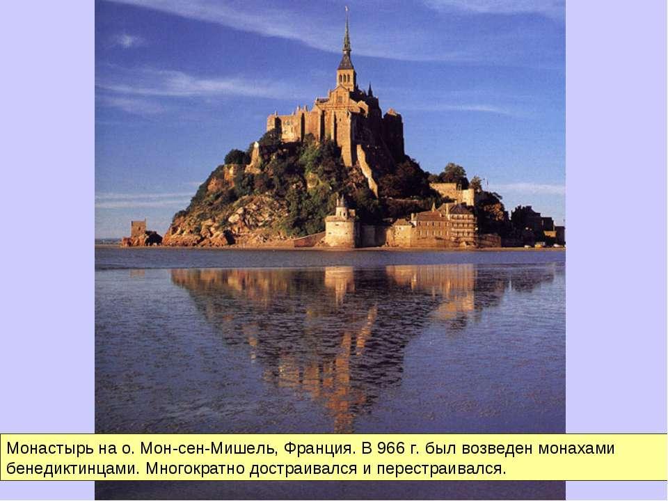 Монастырь на о. Мон-сен-Мишель, Франция. В 966 г. был возведен монахами бенед...
