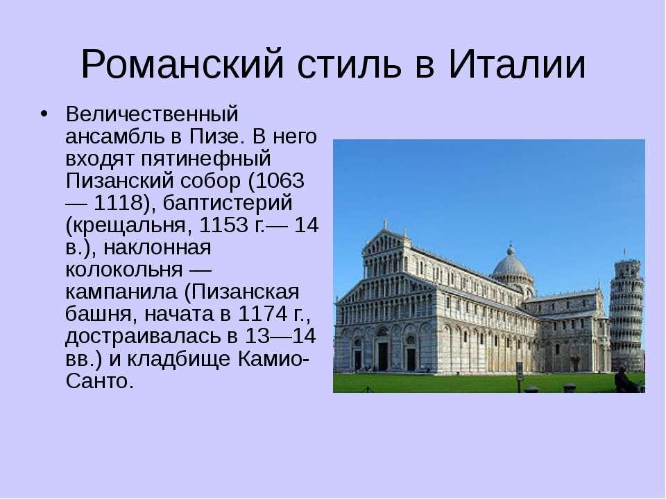 Величественный ансамбль в Пизе. В него входят пятинефный Пизанский собор (106...