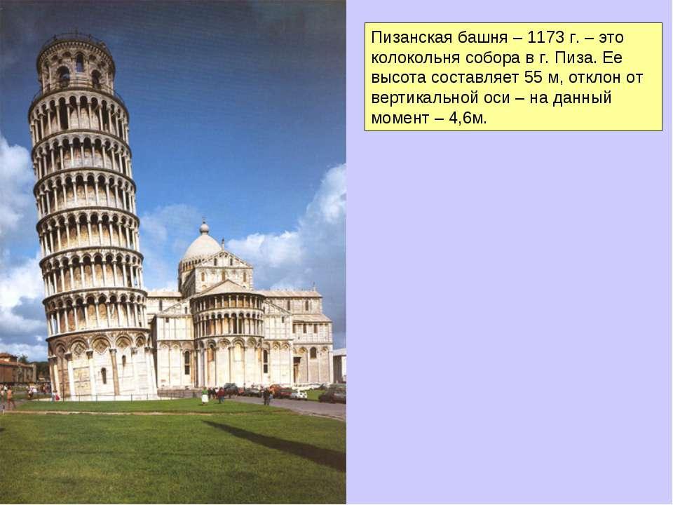 Пизанская башня – 1173 г. – это колокольня собора в г. Пиза. Ее высота состав...