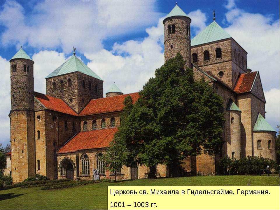 Церковь св. Михаила в Гидельсгейме, Германия. 1001 – 1003 гг.