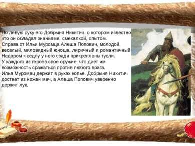 По левую руку его Добрыня Никитич, о котором известно, что он обладал знаниям...
