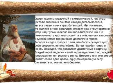 Сюжет картины сказочный и символический, при этом зрителю знакома и понятна к...
