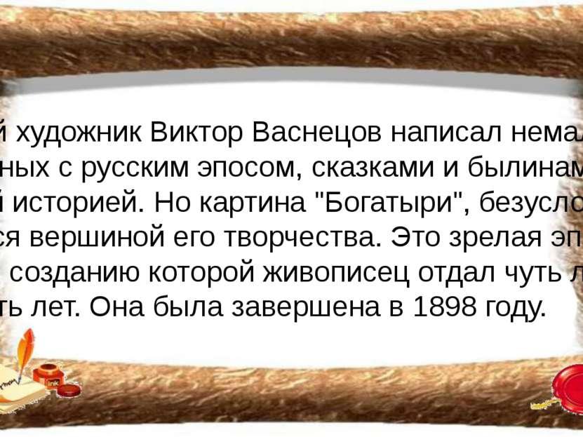 Русский художник Виктор Васнецов написал немало картин, связанных с русским э...