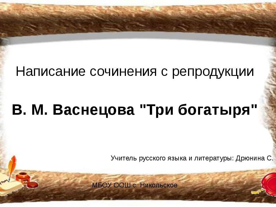 """В. М. Васнецова """"Три богатыря"""" Написание сочинения с репродукции МБОУ ООШ с. ..."""