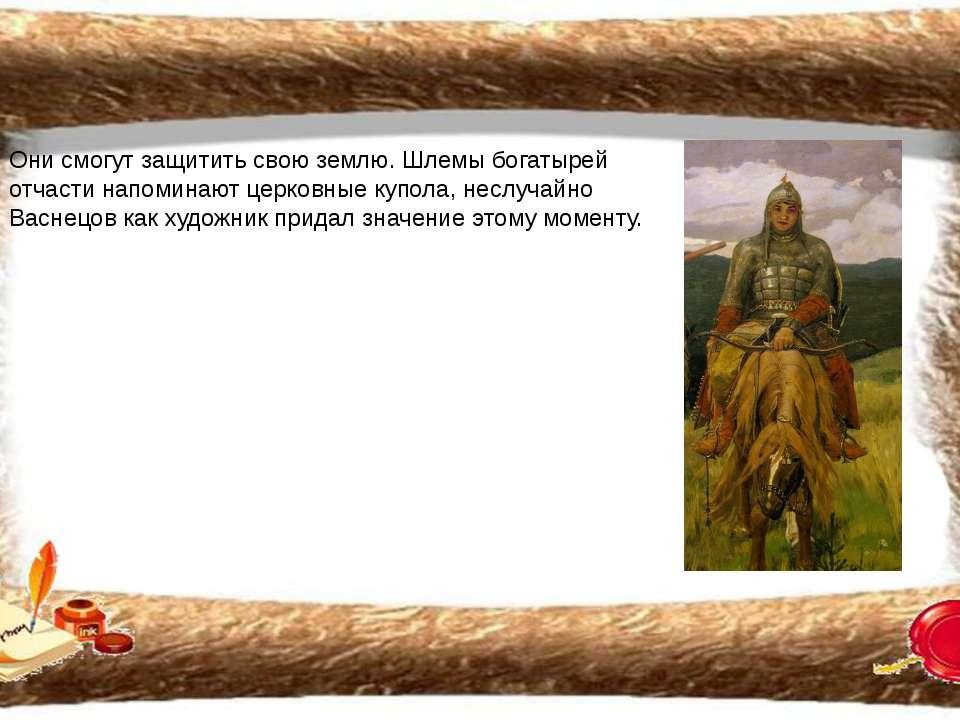 Они смогут защитить свою землю. Шлемы богатырей отчасти напоминают церковные ...