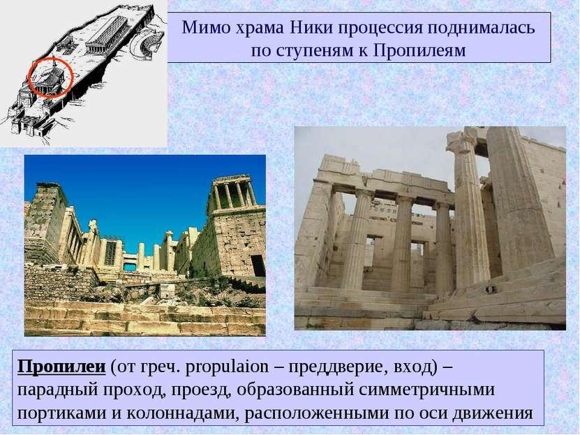 Мимо храма Ники процессия поднималась по ступеням к Пропилеям Пропилеи (от гр...