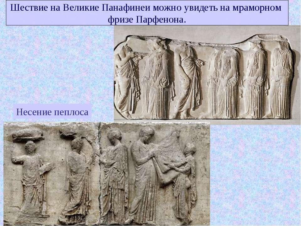 Шествие на Великие Панафинеи можно увидеть на мраморном фризе Парфенона. Несе...