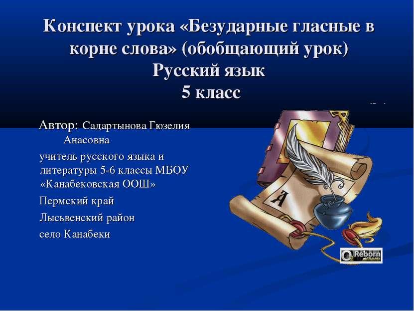 Конспект урока «Безударные гласные в корне слова» (обобщающий урок) Русский я...