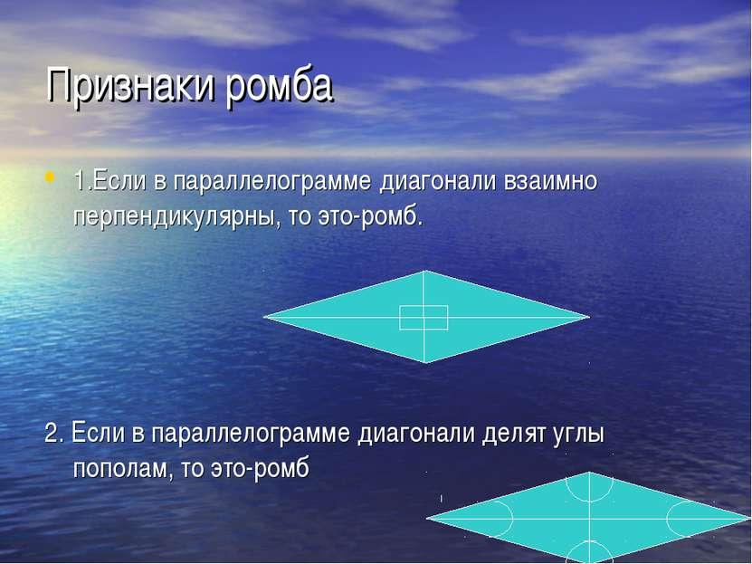 Признаки ромба 1.Если в параллелограмме диагонали взаимно перпендикулярны, то...