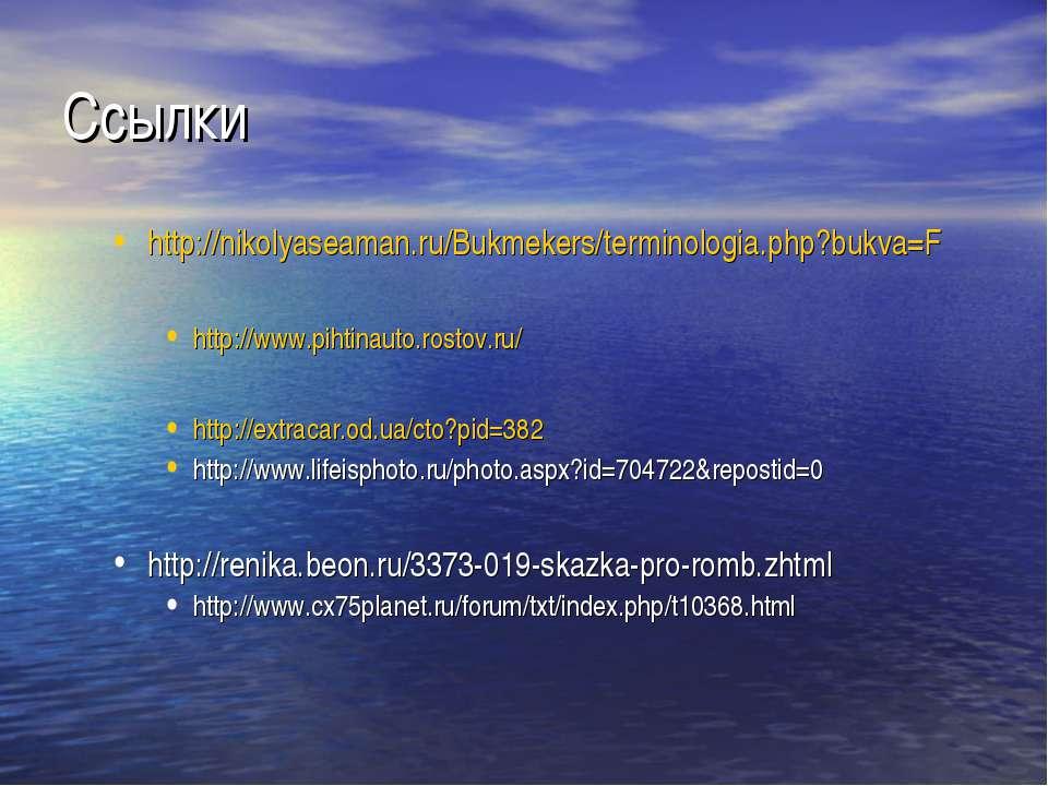 Ссылки http://nikolyaseaman.ru/Bukmekers/terminologia.php?bukva=F http://www....