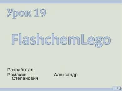 Разработал: Ромахин Александр Степанович
