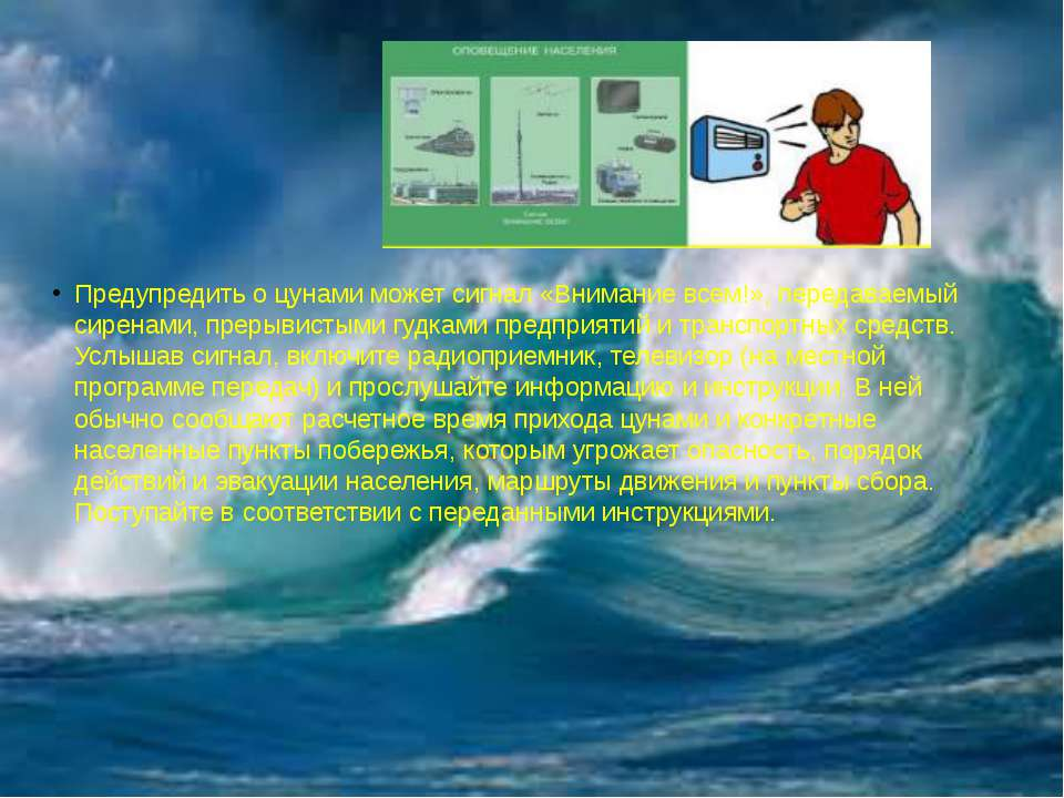 Предупредить о цунами может сигнал «Внимание всем!», передаваемый сиренами, п...