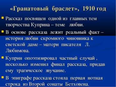 «Гранатовый браслет», 1910 год Рассказ посвящен одной из главных тем творчест...