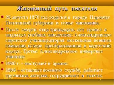 Жизненный путь писателя 26 августа 1870 год-родился в городе Наровчат Пензенс...