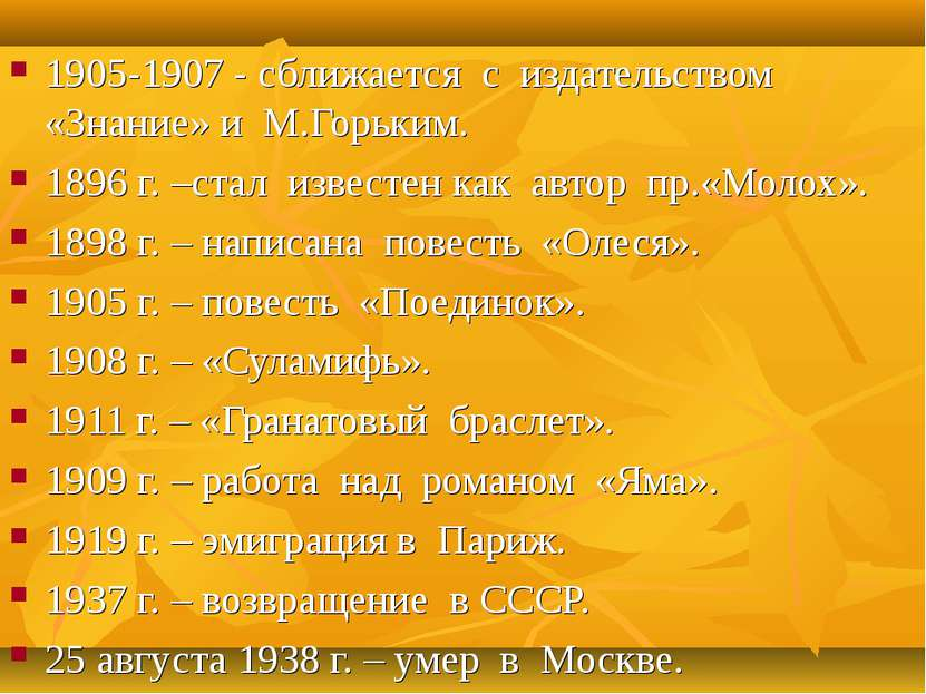 1905-1907 - сближается с издательством «Знание» и М.Горьким. 1896 г. –стал из...