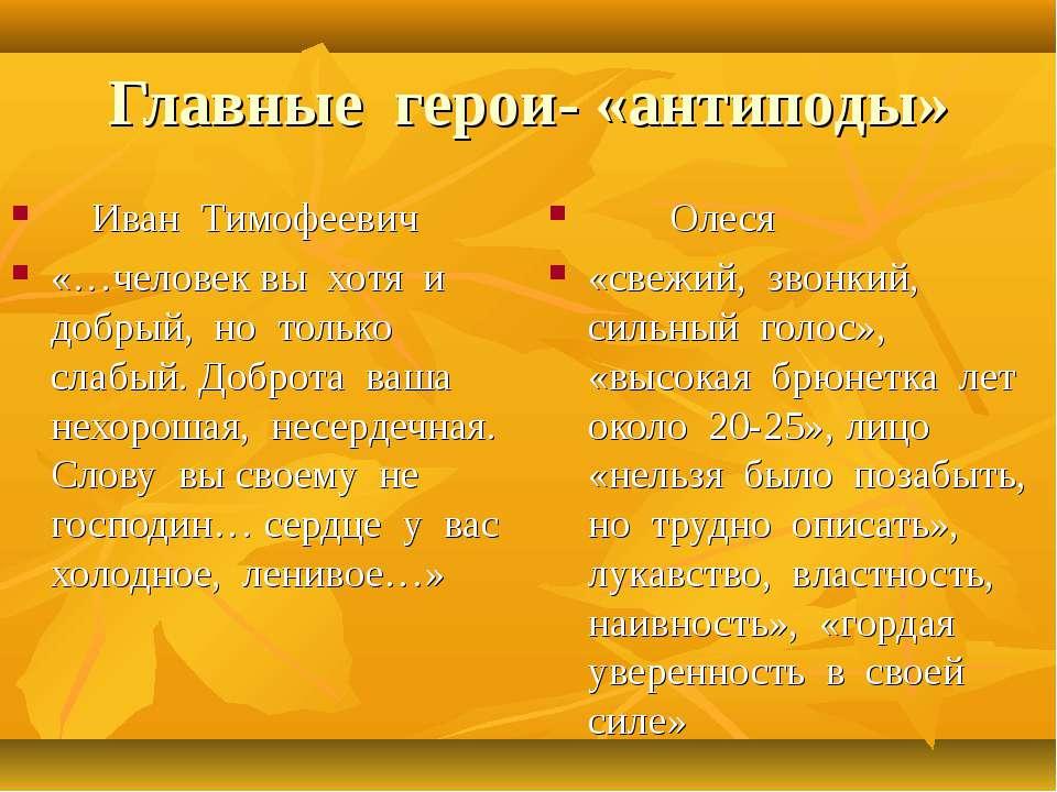 Главные герои- «антиподы» Иван Тимофеевич «…человек вы хотя и добрый, но толь...