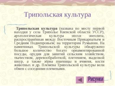 Трипольская культура Трипольская культура (названа по месту первой находки у ...