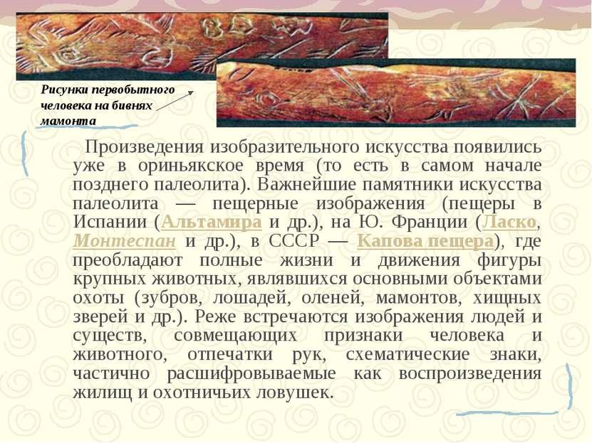 Произведения изобразительного искусства появились уже в ориньякское время (то...