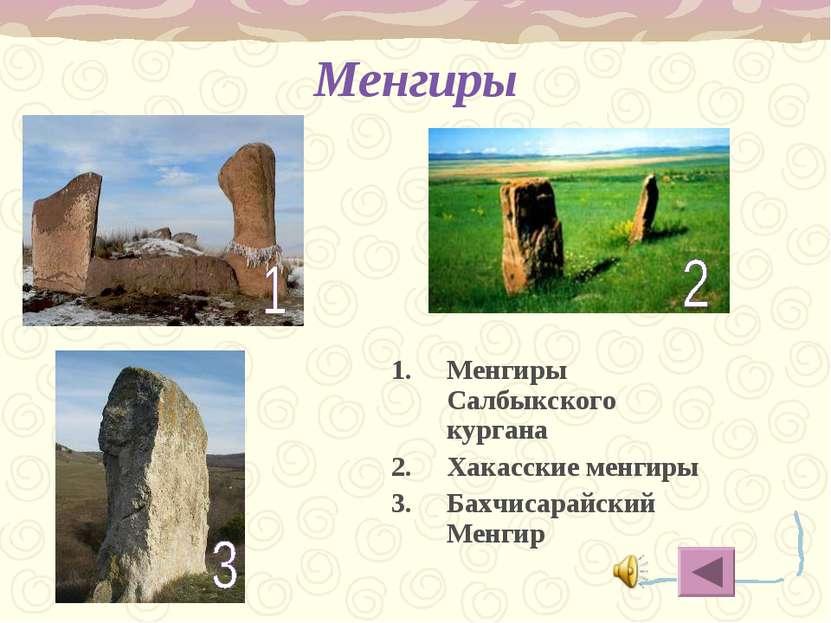 Менгиры Менгиры Салбыкского кургана Хакасские менгиры Бахчисарайский Менгир