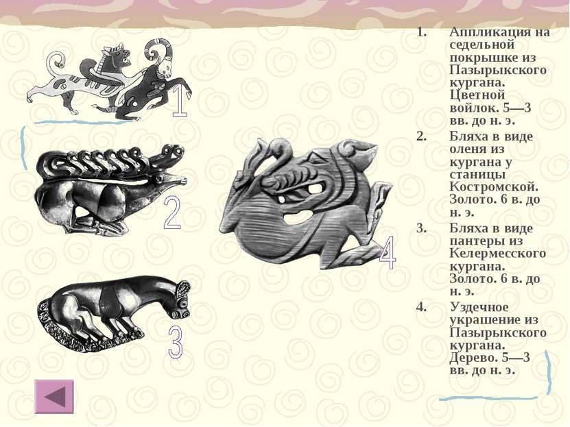 Аппликация на седельной покрышке из Пазырыкского кургана. Цветной войлок. 5—3...