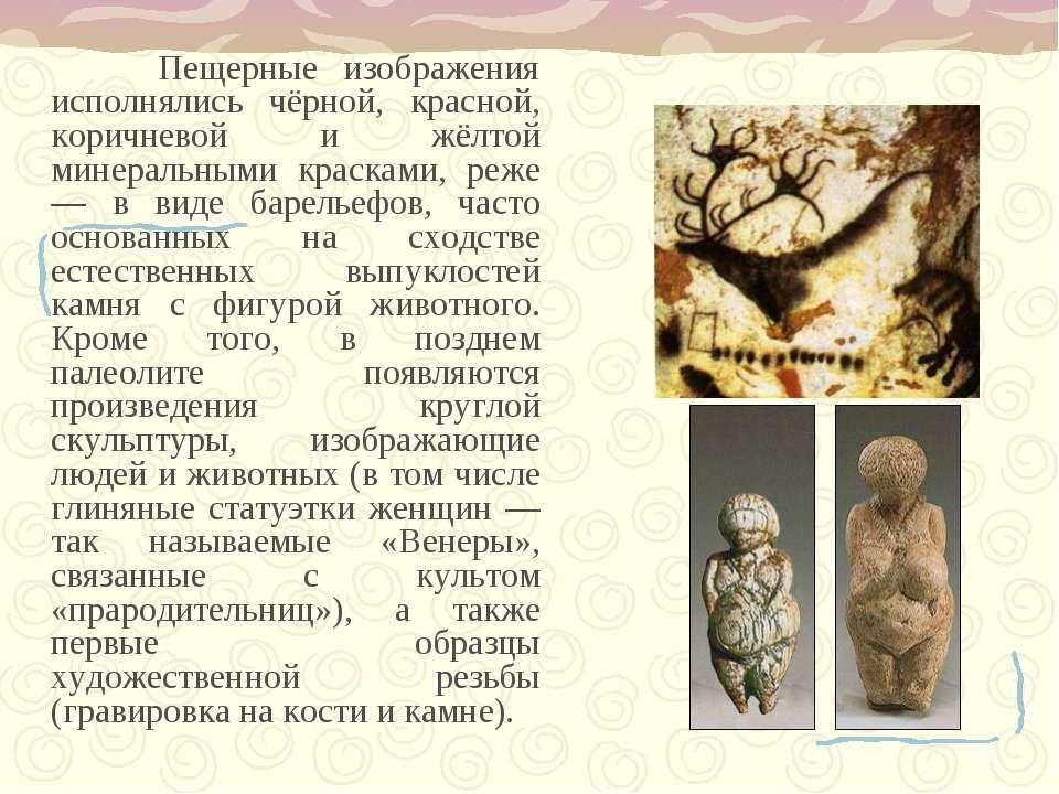 Пещерные изображения исполнялись чёрной, красной, коричневой и жёлтой минерал...