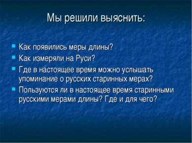 Мы решили выяснить: Как появились меры длины? Как измеряли на Руси? Где в нас...