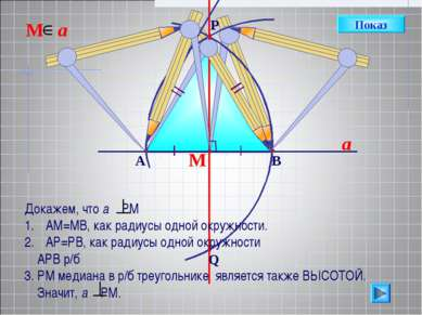 М a Докажем, что а РМ АМ=МВ, как радиусы одной окружности. АР=РВ, как радиусы...