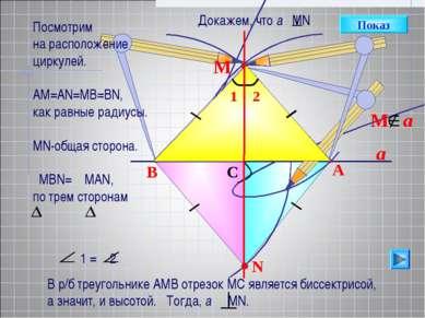 a N B A C М Показ Посмотрим на расположение циркулей. АМ=АN=MB=BN, как равные...