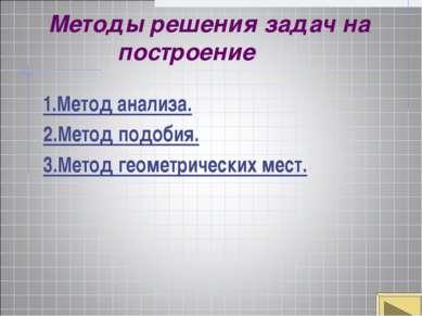 Методы решения задач на построение 1.Метод анализа. 2.Метод подобия. 3.Метод ...