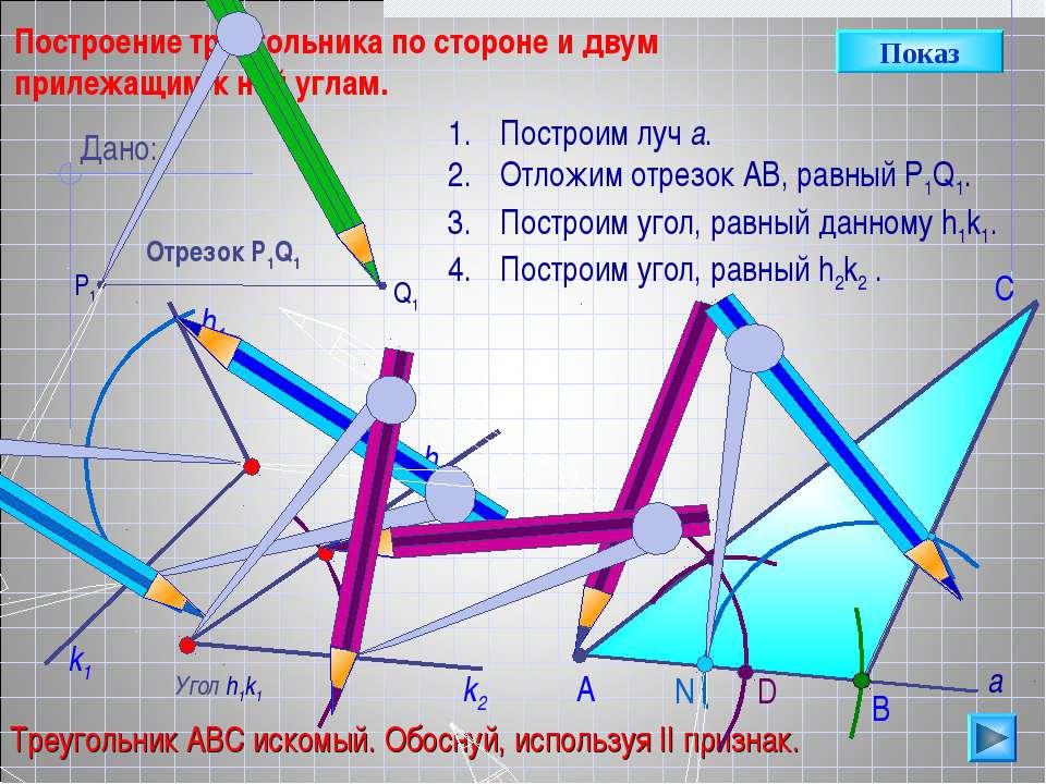 D С Построение треугольника по стороне и двум прилежащим к ней углам. Угол h1...