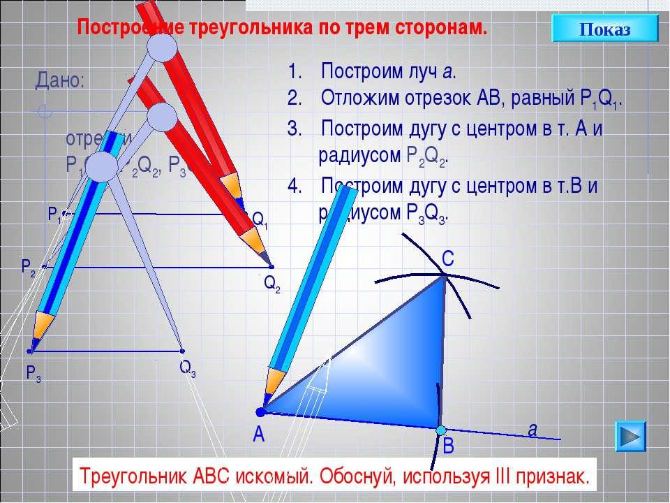 С Построим луч а. Отложим отрезок АВ, равный P1Q1. Построим дугу с центром в ...