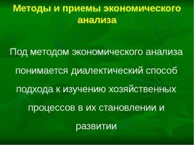 Методы и приемы экономического анализа Под методом экономического анализа пон...