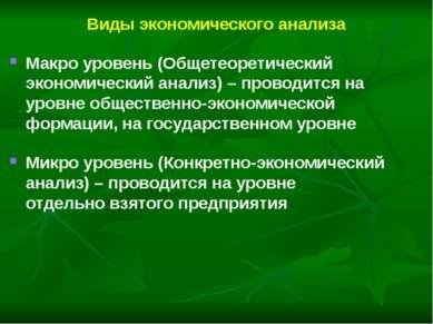 Виды экономического анализа Макро уровень (Общетеоретический экономический ан...