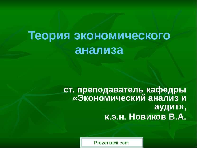 Теория экономического анализа ст. преподаватель кафедры «Экономический анализ...