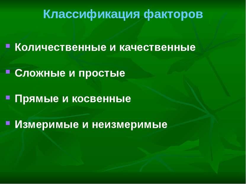 Классификация факторов Количественные и качественные Сложные и простые Прямые...
