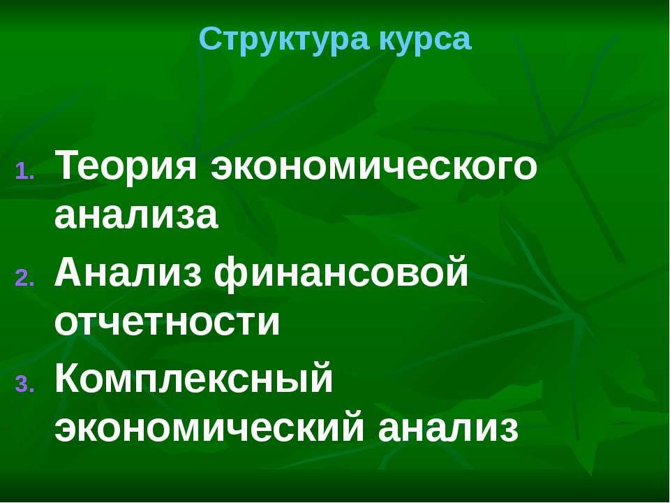 Структура курса Теория экономического анализа Анализ финансовой отчетности Ко...