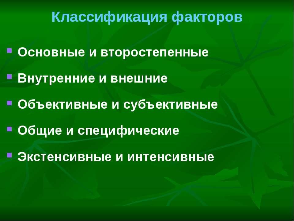 Классификация факторов Основные и второстепенные Внутренние и внешние Объекти...