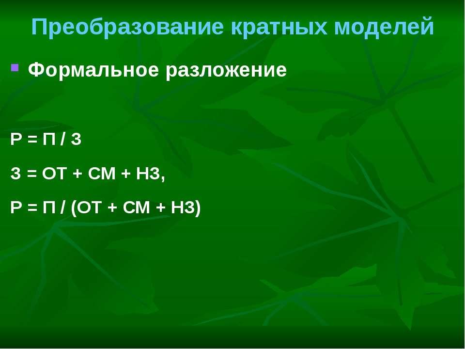 Формальное разложение Р = П / З З = ОТ + СМ + НЗ, Р = П / (ОТ + СМ + НЗ) Прео...