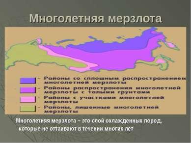 Многолетняя мерзлота Многолетняя мерзлота – это слой охлажденных пород, котор...