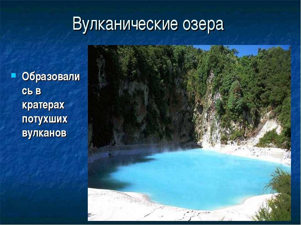 Вулканические озера Образовались в кратерах потухших вулканов