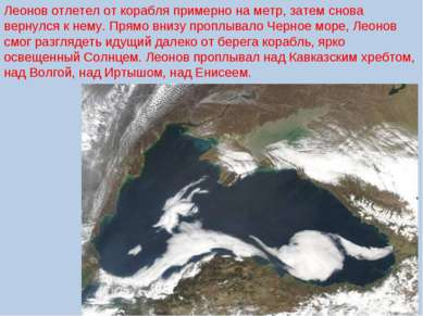 Леонов отлетел от корабля примерно на метр, затем снова вернулся к нему. Прям...