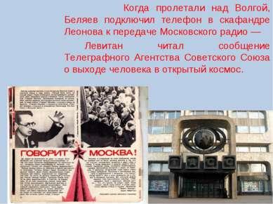 Когда пролетали над Волгой, Беляев подключил телефон в скафандре Леонова к пе...