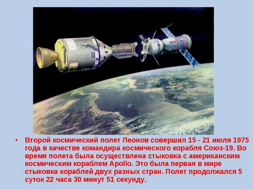 Второй космический полет Леонов совершил 15 - 21 июля 1975 года в качестве ко...