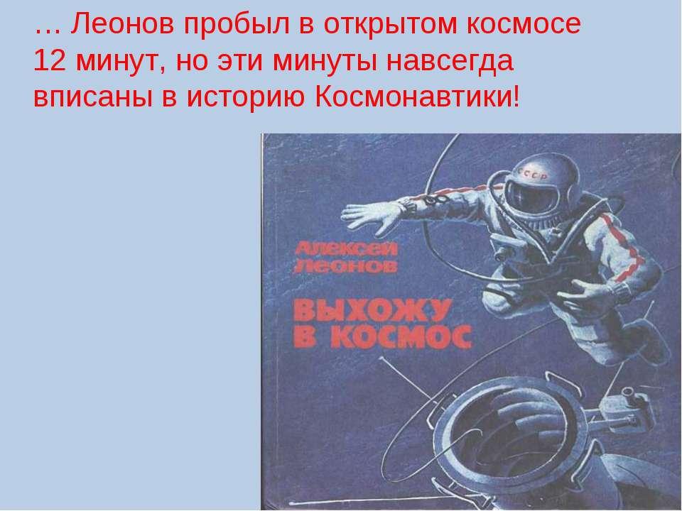 … Леонов пробыл в открытом космосе 12 минут, но эти минуты навсегда вписаны в...