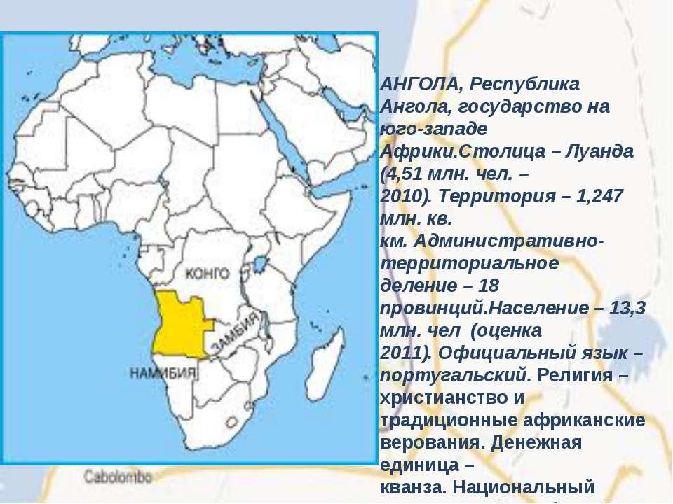 АНГОЛА,Республика Ангола, государство на юго-западе Африки.Столица– Луанда ...